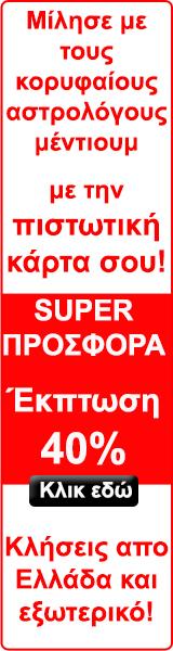 Αστρολογικές προβλέψεις απο Ελλάδα και εξωτερικό