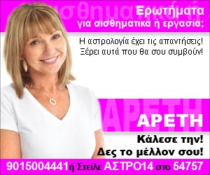 Astrologos Areti