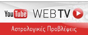 Myastro Web TV αστρολογικές προβλέψεις ζώδια τηλεοπτικές εκπομπές