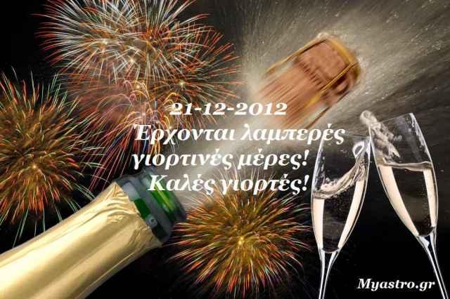 21-12-2012 και μετά: Απλά ...έντονες νύχτες για εραστές! (killing me softly...)