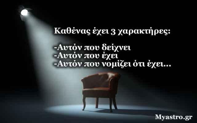 Ο Άρης στο Σκορπιό: Μαζί μέχρι το τέλος!