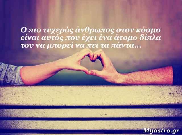 Τα άστρα την Δευτέρα, με τον Άρη σε τρίγωνο με Ποσειδώνα και Αφροδίτη σε τετράγωνο με Δία: Τον έρωτα πρέπει πρώτα να τον αναγνωρίσει η ψυχή σου!
