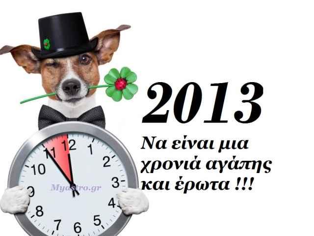 Τα ζώδια και τα αισθηματικά τους, το 2013. Οι αστρολογικές προβλέψεις με όψεις και ημερομηνίες που αφορούν τα αισθηματικά μας!