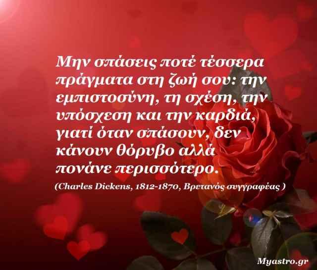 Τα άστρα, ο έρωτας και… άλλες ιστορίες, για την εβδομάδα 28 Ιανουαρίου ως 3 Φεβρουαρίου.