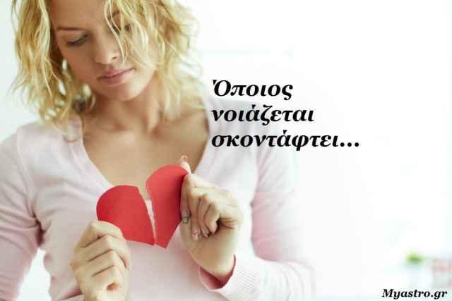 Τα άστρα, ο έρωτας και… άλλες ιστορίες, για την εβδομάδα 28 Οκτωβρίου ως 3 Νοεμβρίου 2013.