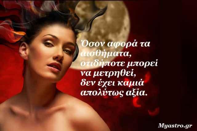Τα άστρα σήμερα! Ο Άρης, η Αφροδίτη ...και τα σκοτεινά μονοπάτια του έρωτα.