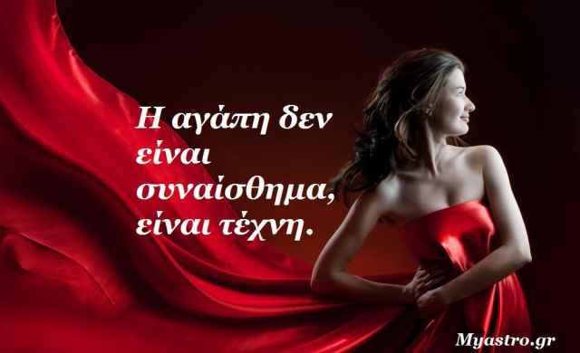 Προβλέψεις του έρωτα, της φωτιάς και των άστρων... από 10 – 15 Σεπτεμβρίου. Από την Ολυμπία Χριστοδουλή.