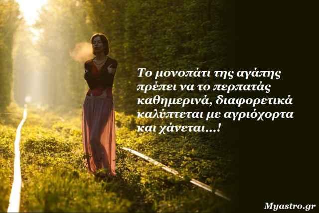 Τα άστρα την Πέμπτη, με τον Ήλιο σε αντίθεση με Κρόνο: Πρέπει να φύγουν τα… αγριόχορτα, για να φυτρώσουν καινούργιες ελπίδες και προοπτικές!