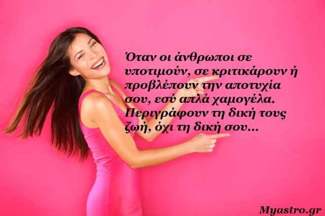Τα άστρα την Τετάρτη, με τον Ήλιο στον Λέοντα: Χαμογελάστε, έχετε κάθε λόγο!