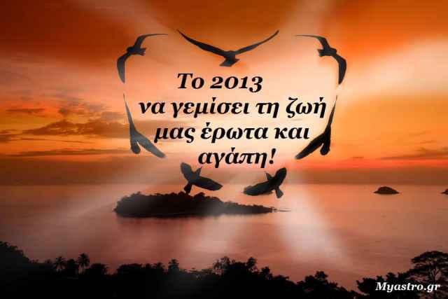 Έρωτας και ζώδια 2013. Ποια ζώδια είναι τυχερά στον έρωτα το 2013.