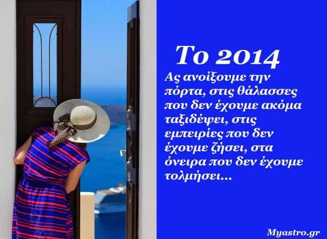 Ο Ιανουάριος του 2014, μέρα με τη μέρα, με αναλυτικές προβλέψεις, από τον Γιώργο Ματσάγγο.