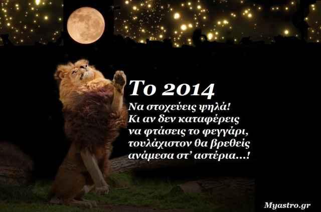 Τα άστρα την Πρωτοχρονιά. Νέα Σελήνη στον Αιγόκερω. Ένα φεγγάρι, που επιβάλει αλλαγές!
