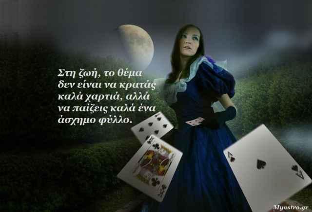 Τα άστρα την Τρίτη. Η Σελήνη στον Ζυγό, ο Ερμής σε παραλληλία με τον Ουρανό και ο Άρης σε αντιπαραλληλία με τον Κρόνο. Για πού το 'βαλες καρδιά μου;