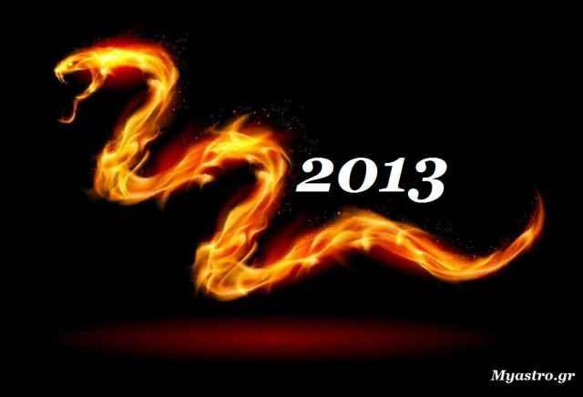 Η Κινέζικη πρωτοχρονιά 2013. Από το έτος του δράκου, στο έτος του φιδιού. Προβλέψεις από κινέζους αστρολόγους για το 2013.