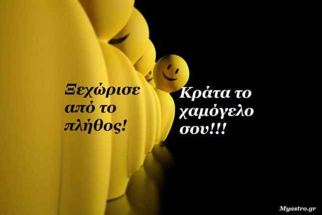 Τα άστρα τη Δευτέρα. Τι κι αν όλα φαίνονται σκοτεινά; Χαμογέλασε! Αυτή η εβδομάδα φέρνει τύχη, ελπίδα και πολύ ...καλοκαιρινό έρωτα!