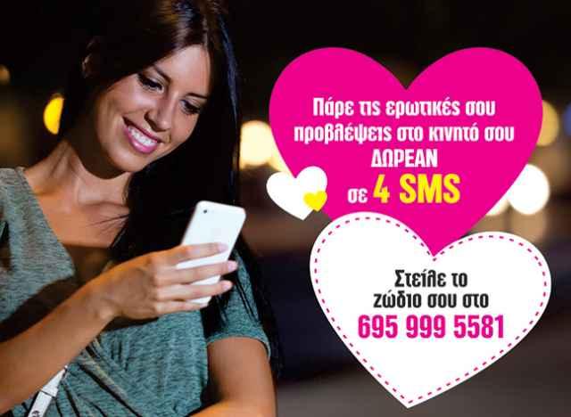 Δωρεάν πρόβλεψη στο κινητό σου για τα ερωτικά σου τον Οκτώβριο!