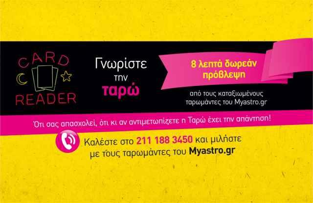 Έχεις δώρο σήμερα! Πάρε τώρα 8 λεπτά δωρεάν προσωπική ερωτική πρόβλεψη απο τους ταρωμάντες του Myastro!