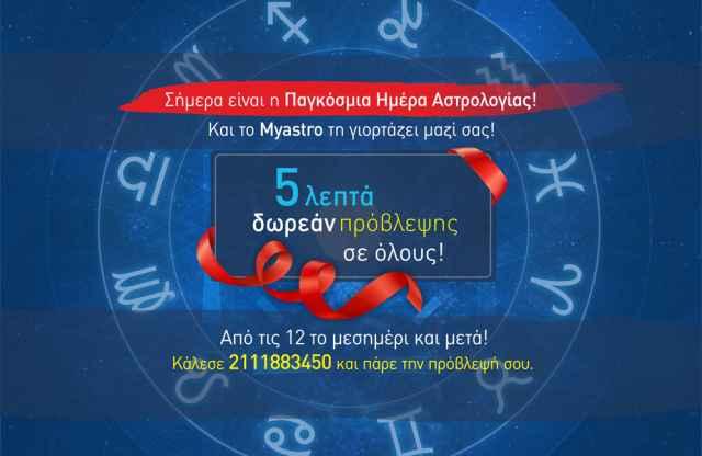 Σήμερα είναι η Παγκόσμια Ημέρα Αστρολογίας! Και το Myastro τη γιορτάζει μαζί σας με 5 λεπτά δωρεάν πρόβλεψης για όλους!