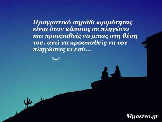 Τα άστρα Τρίτη, με τον Ερμή σε εξάγωνο με Πλούτωνα και τη Σελήνη στον Σκορπιό: Όλα είναι συναίσθημα!