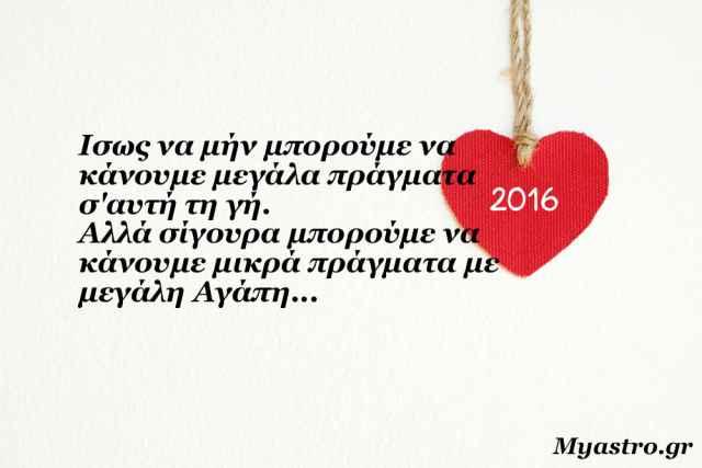 Ερωτικές προβλέψεις 2016 για όλα τα ζώδια, από την Μαρία Σύλλα.