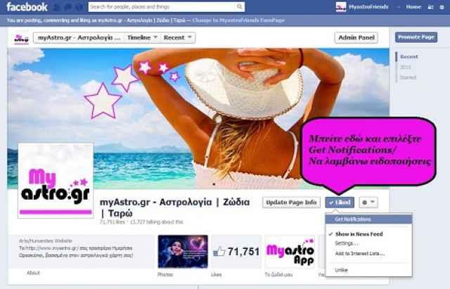 Το Facebook άλλαξε την πολιτική του! Ένα LIKE δεν είναι αρκετό για να βλέπετε τα post των αγαπημένων σας σελίδων! Τι πρέπει να κάνετε, για να είστε πάντα ενημερωμένοι!