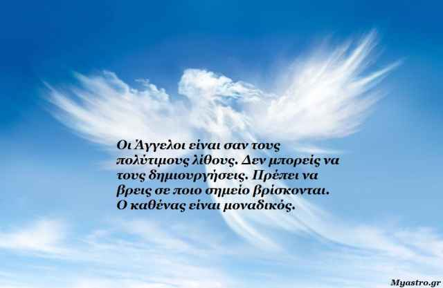 Ποιος είναι ο φύλακας-Άγγελος σας! Μπείτε τώρα κάτω από τα προστατευτικά φτερά του!