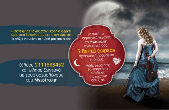 Έκλειψη Σελήνης! Το Myastro είναι δίπλα σας και σας προσφέρει 5 λεπτά δωρεάν προσωπικής πρόβλεψης!