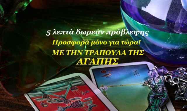 Δώρο 5 λεπτά προσωπικής πρόβλεψης, σήμερα μέχρι τις 12 τα μεσάνυχτα, σε όλους τους επισκέπτες του Myastro, με απλή χρέωση! Δοκιμάστε την Τράπουλα της Αγάπης!