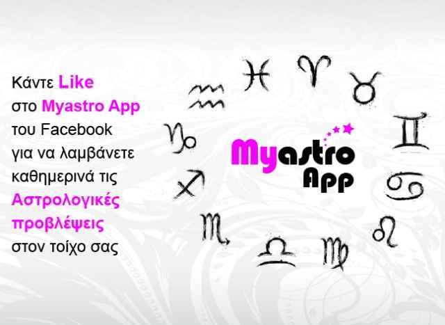 Οι προβλέψεις σας καθημερινά! Τώρα και στο Facebook, με το Myastro App!
