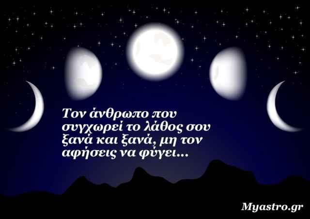 Νέα Σελήνη στον Σκορπιό στις 11 Νοεμβρίου 2015. Ένα τυχερό καινούργιο φεγγάρι! Προβλέψεις για τα ζώδια.