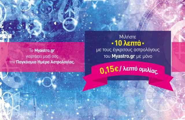 Παγκόσμια Ημέρα της Αστρολογίας 2014 και εσείς έχετε 10 λεπτά προσωπική πρόβλεψη με μόνο με 0,15€ / λεπτό ομιλίας.