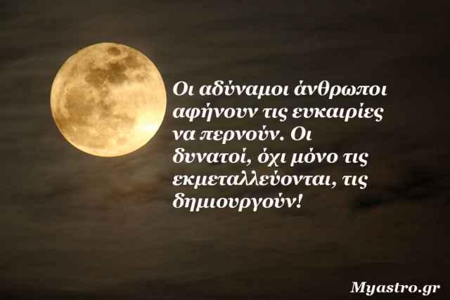 Τα άστρα την Δευτέρα, με την ολική έκλειψη Σελήνης στον Κριό και προβλέψεις για τα ζώδια