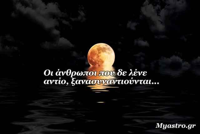 Πανσέληνος κι έκλειψη Σελήνης στο Ζυγό, στις 23 Μαρτίου 2016. Προβλέψεις για τα ζώδια.