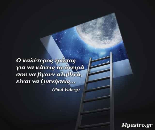 Τα άστρα την Τρίτη, με την Σελήνη από τους Ιχθείς στον Κριό: Ο παρορμητισμός δεν είναι πάντα καλός σύμβουλος!
