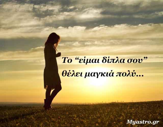 Τα άστρα την Πέμπτη, περιμένοντας την Πανσέληνο στον Σκορπιό: Συγκρατώ την συναισθηματική μου παρόρμηση!