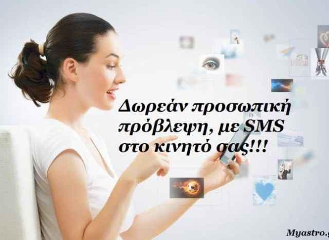 Το SMS της εβδομάδας 14 ως 20 Ιανουαρίου 2013. Ένα σύντομο μήνυμα για κάθε ζώδιο. Πάρε το δικό σου!