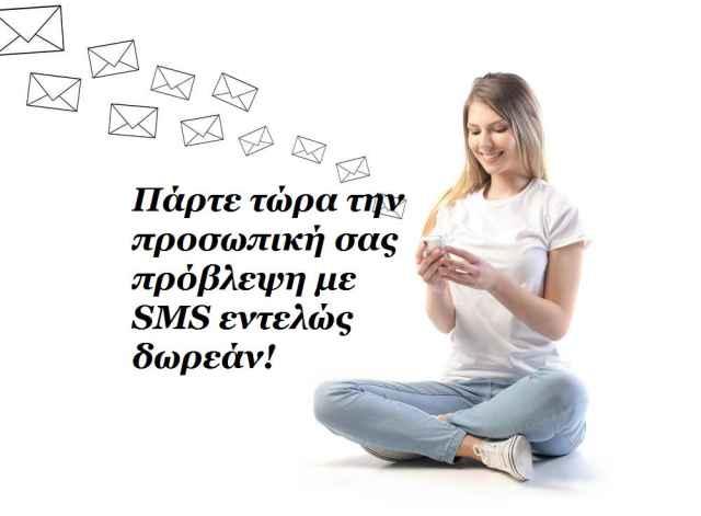 Το SMS της εβδομάδας 26 Νοεμβρίου ως 2 Δεκεμβρίου. Ένα σύντομο μήνυμα για κάθε ζώδιο. Πάρε το δικό σου!