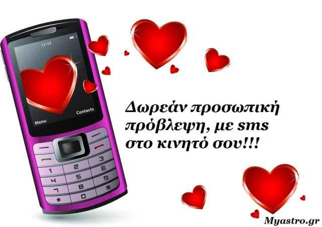 Το SMS της εβδομάδας 9 ως 15 Δεκεμβρίου 2013. Ένα σύντομο μήνυμα για κάθε ζώδιο. Πάρε το δικό σου!