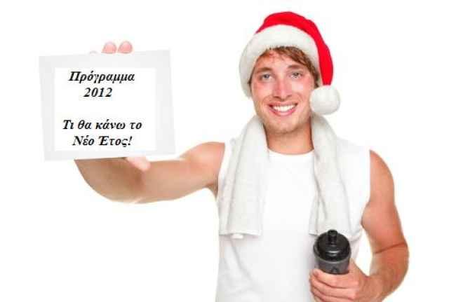 Τι πρέπει να κάνουν τα ζώδια το 2012.  Πρόγραμμα για το 2012, ανά ζώδιο.