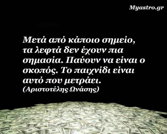 Ζώδια και χρήμα τον Ιούνιο 2015, από την Ολυμπία Χριστοδουλή.