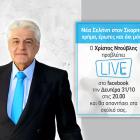 Ο Χρίστος Ντούβλης live στo facebook, για τη Νέα Σελήνη στον Σκορπιό!