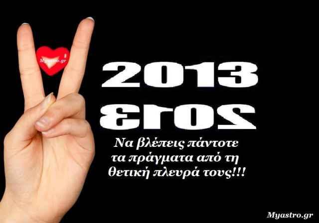 100 λόγοι για να είσαι αισιόδοξος το 2013!!!