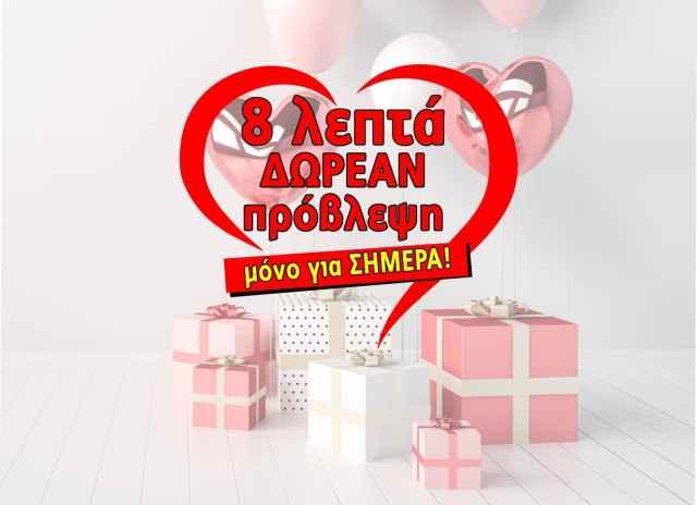Γιορτάζουμε τον έρωτα με το καλύτερο ΔΩΡΟ! ΜΟΝΟ ΓΙΑ ΣΗΜΕΡΑ!