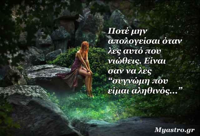 Τα άστρα την Τετάρτη, με την Αφροδίτη στον Υδροχόο: Θα 'μαι κοντά σου όταν με θες!