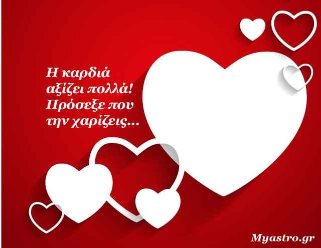 Η αριθμολογία του έρωτα: Πες μου τι ημερομηνία γεννήθηκε, για να σου πω πώς βλέπει την αγάπη!