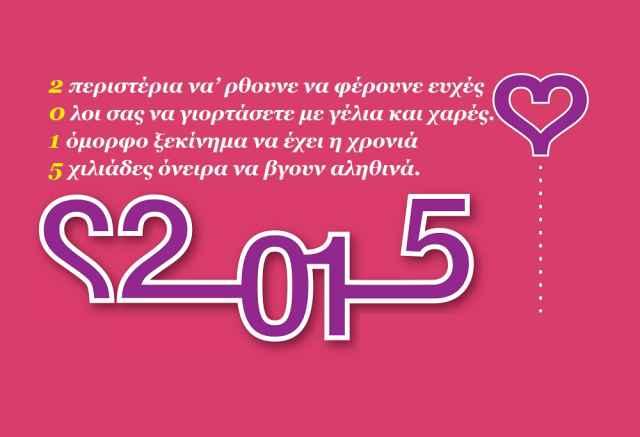 Προβλέψεις αριθμολογίας για το 2015.