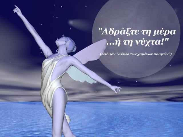 Τα άστρα σήμερα! Ερμής-Ποσειδώνας: ''Ο δρόμος δεν είναι στον ουρανό… ο δρόμος είναι στην καρδιά!'' (Πλάτωνας).