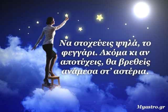 Τα άστρα το τριήμερο 20 ως 22 Δεκεμβρίου. Σελήνη στον Λέοντα και Αφροδίτη σε ανάδρομη πορεία. Ας αφεθούμε στην μαγεία των ημερών… αλλά και της νύχτας!