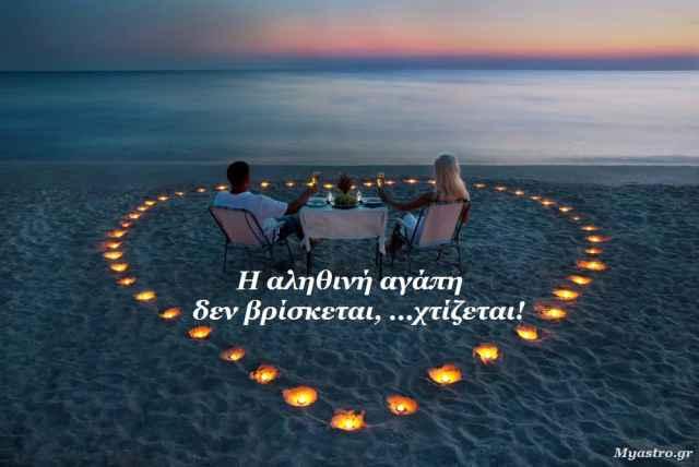 Τα άστρα, ο έρωτας και… άλλες ιστορίες, για την εβδομάδα 1 ως 7 Απριλίου 2013.