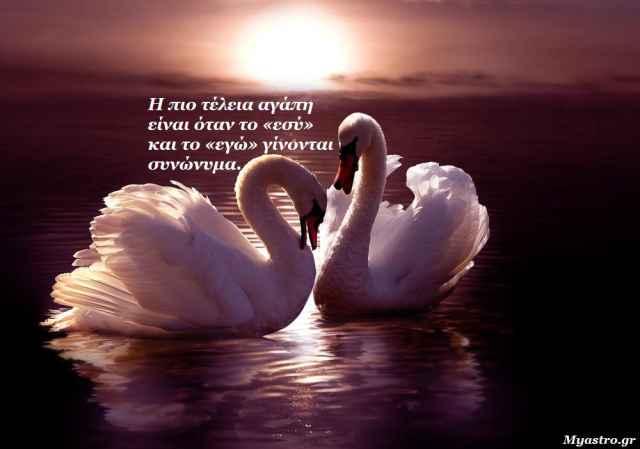 Τα άστρα και ο έρωτας την εβδομάδα 29 Απριλίου ως 5 Μαΐου 2013